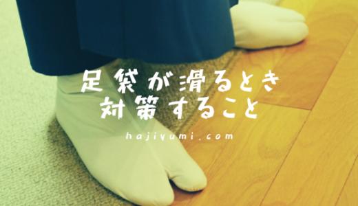 足袋が滑るときに対策すること3選【弓道】