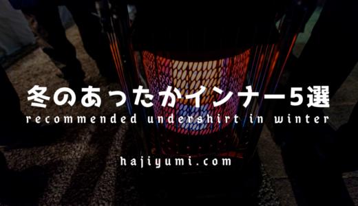 弓道の防寒インナー5選+α!袴の下に着るべき冬物スポーツ下着をご紹介【令和3年版】