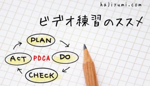 回せ、PDCA!ビデオ練習のススメ【弓道】