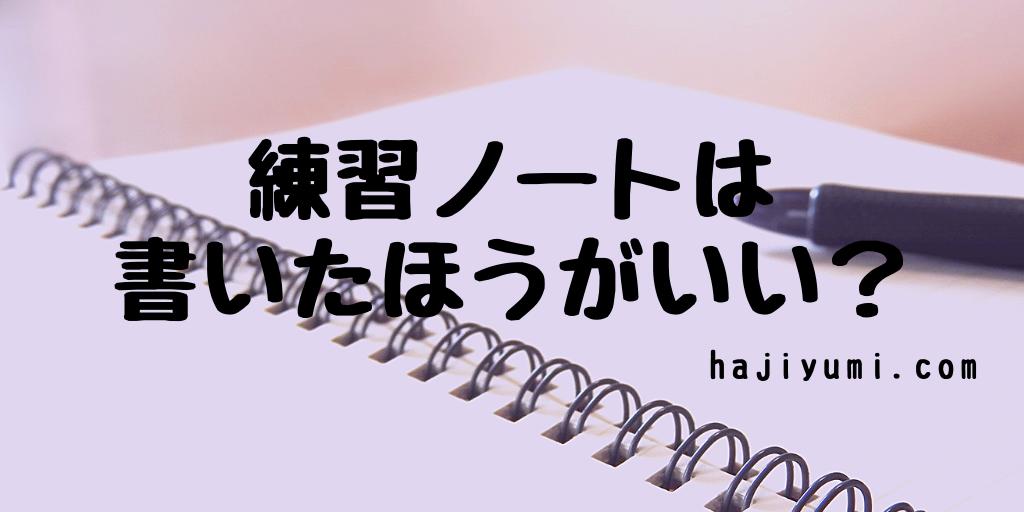 練習ノートは 書いたほうがいい?