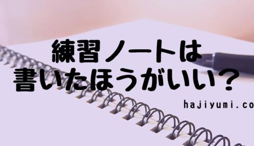 練習ノートは書いた方がいい?【弓道】