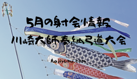 【2019年度版】「川崎大師奉納弓道大会」試合形式&アクセスまとめ