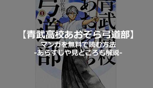 漫画 青武高校あおぞら弓道部 を無料で読む方法!あらすじや見どころも解説