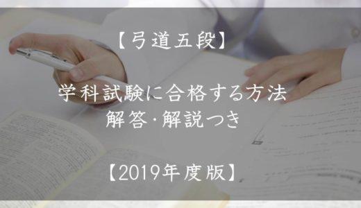 【弓道五段】学科試験に合格する方法。解答・解説つき【2019年度版】