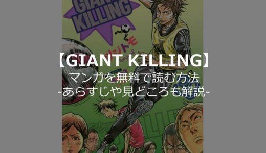 漫画 GIANT KILLING(ジャイアントキリング) の最新刊54巻を無料で読む方法!【全巻を最安値で読もう】