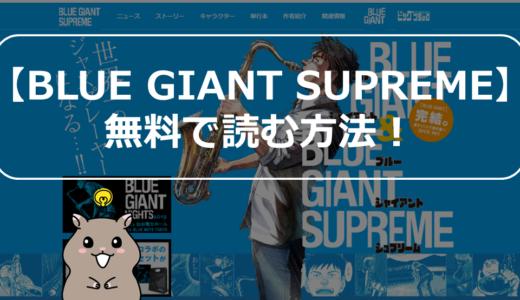 ジャズ漫画 BLUE GIANT SUPREME(ブルージャイアントシュプリーム)の最新刊10巻を無料で読む方法!【全巻を最安値でまとめ買い】