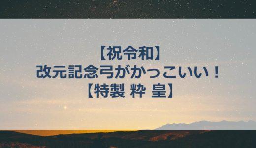 弓道家必見!令和改元記念弓がかっこいい!【特製 粋 皇】