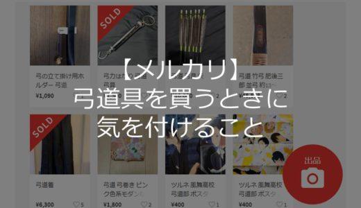 弓道具【弓・矢・弽】をメルカリで買うときに注意すること5選