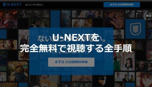 U-NEXTを無料体験だけで解約する方法【画像つきで詳しく解説】