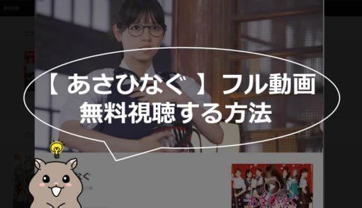 『あさひなぐ』の動画をフルで無料視聴する方法!【キャスト:乃木坂46】