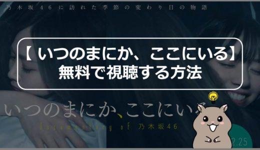 『いつのまにか、ここにいる Documentary of 乃木坂46』の動画をフルで無料視聴する方法!【西野七瀬卒業秘話】