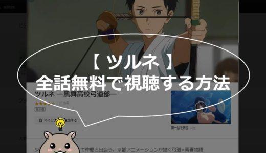 アニメ『ツルネ』の感想・評価+フル動画を無料視聴する方法【弓道家がレビュー】
