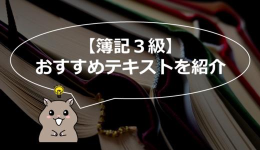 【独学対応】簿記3級のおすすめテキスト・参考書・問題集を紹介!