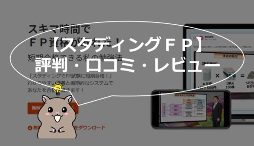 【FP3級・2級】スタディングの通信講座の評判・口コミ【現役経理マンが無料体験レビュー】