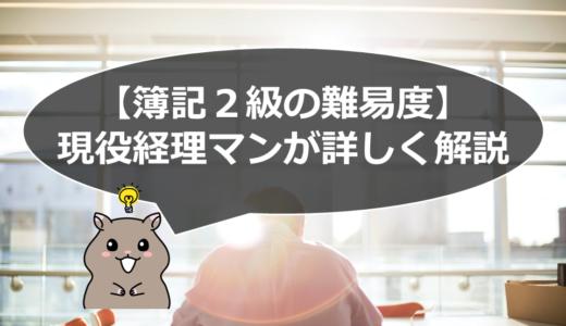 簿記2級のおすすめテキスト【現役経理マンが詳しく解説】