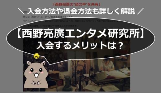【実体験】西野亮廣エンタメ研究所(オンラインサロン)に入会してみた感想!退会方法も詳しく解説