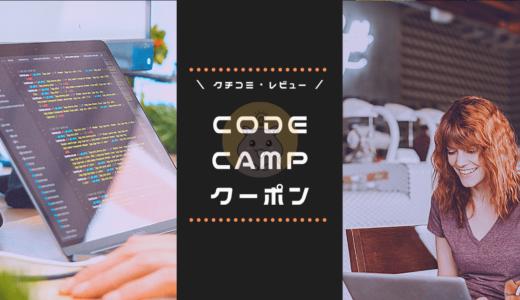 【割引クーポン情報あり】CODE CAMP(コードキャンプ)の評判・口コミは?【受講生のナマの声を紹介】